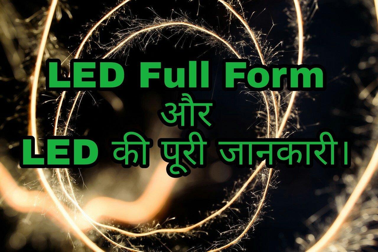led-full-form-1-3650835