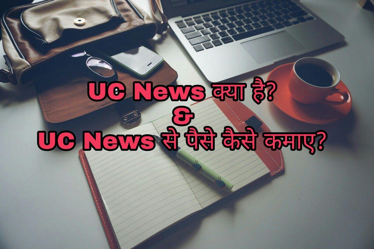 uc-news-in-hindi-7446354