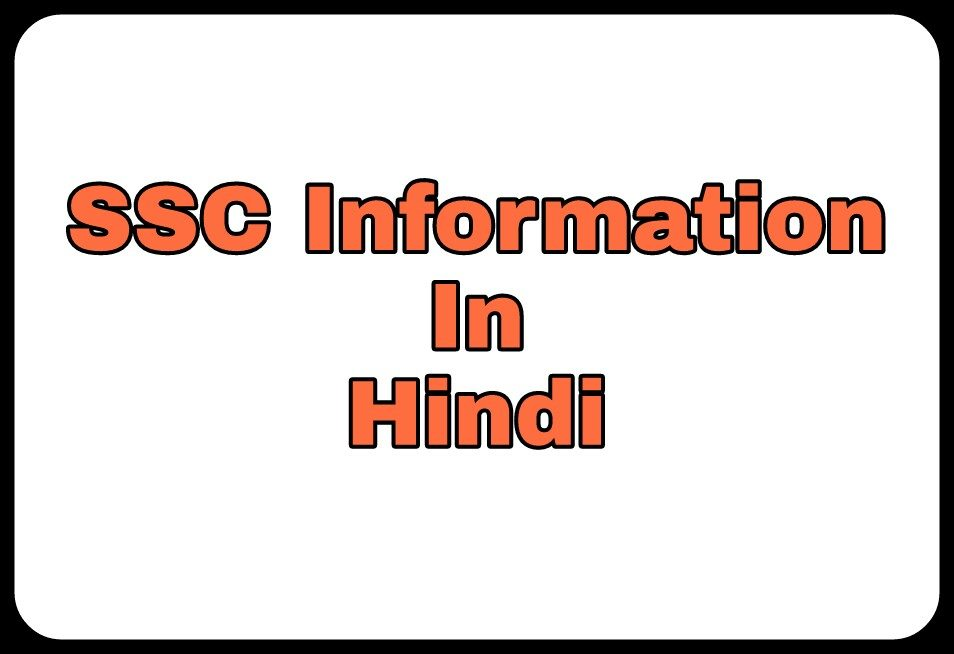 ssc-hindi-8453051