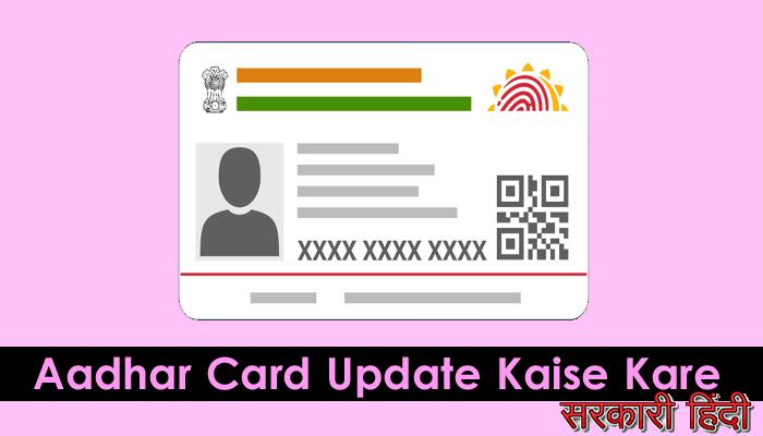 आधार कार्ड ऑनलाइन सुधार करे। नाम, पता, मोबाइल नंबर अपडेट करने का तरीका