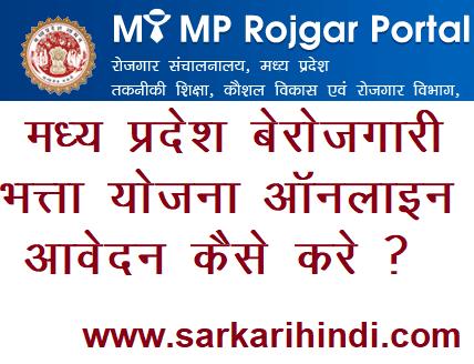 मध्य प्रदेश बेरोजगारी भत्ता योजना ऑनलाइन आवेदन कैसे करे ? MP Berojgari Bhatta Yojana 2019