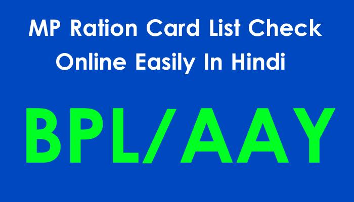 न्यू MP Ration Card List 2018-2019 | मध्य प्रदेश BPL/AAY राशन कार्ड लिस्ट | MP Ration Card New List 2019-20