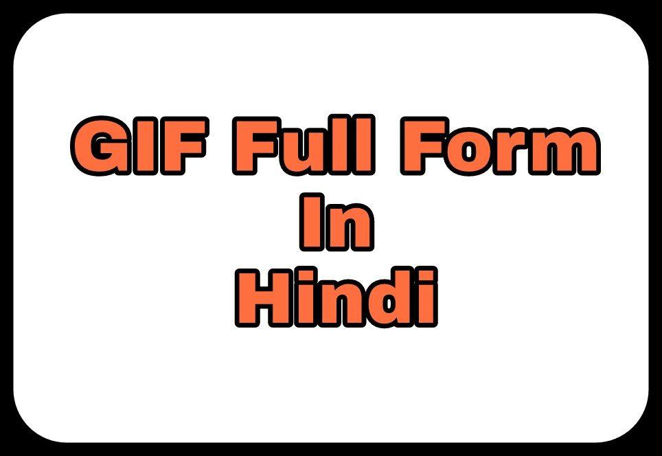 gif-full-form-in-hindi-4536646