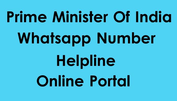 प्रधान मंत्री नरेंद्र मोदी जी से सम्पर्क व्हात्सप्प नंबर | Helpline | ऑनलाइन शिकायत कैसे करें