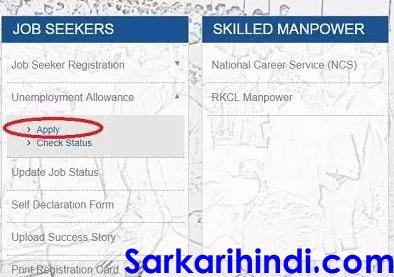 [फॉर्म] राजस्थान बेरोजगारी भत्ता 2021 आवेदन। बेरोजगारी भत्ता राजस्थान ऑनलाइन फॉर्म 2021