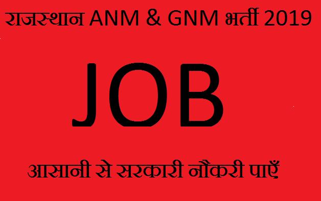 राजस्थान नर्सिंग भर्ती 2020 ANM और GNM वैकेंसी नोटिफिकेशन