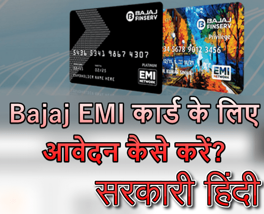Bajaj Finserv EMI Card क्या है? Bajaj Finserv EMI Card Kaise Banwaye? Bajaj Finance Hindi