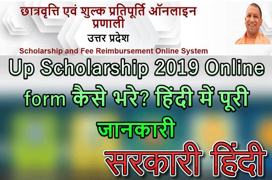 Up Scholarship 2019 Online form कैसे भरे? How To Fill UP Scholarship Form Online In Hindi