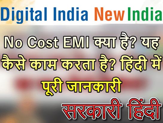 No Cost EMI क्या है? यह कैसे काम करता है? No Cost EMI Meaning In Hindi