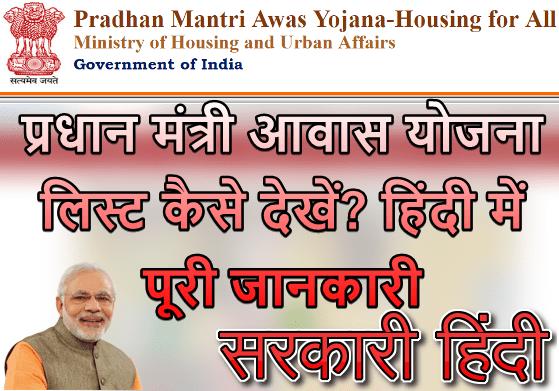 Pradhan Mantri Awas Yojana List Me Apna Naam Kaise Dekhe? How To Check PM Awas Yojana List In Hindi