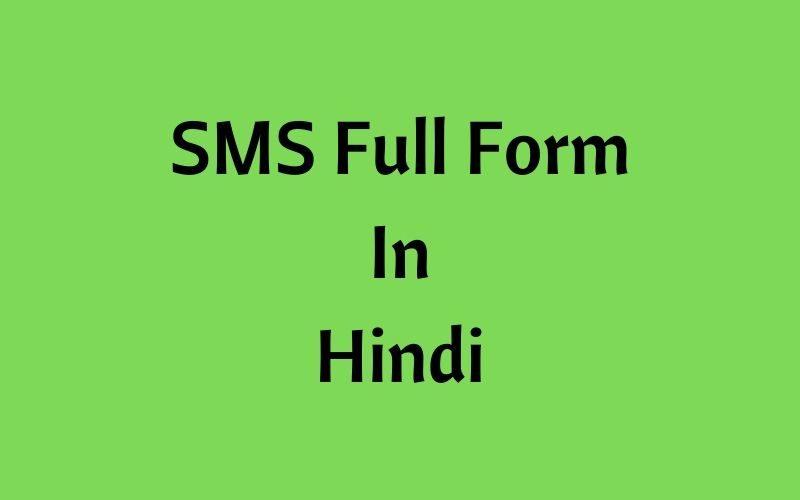 sms-full-form-2692388