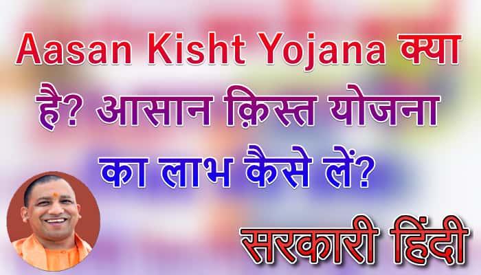 Aasan Kisht Yojana क्या है? आसान क़िस्त योजना का लाभ कैसे लें?