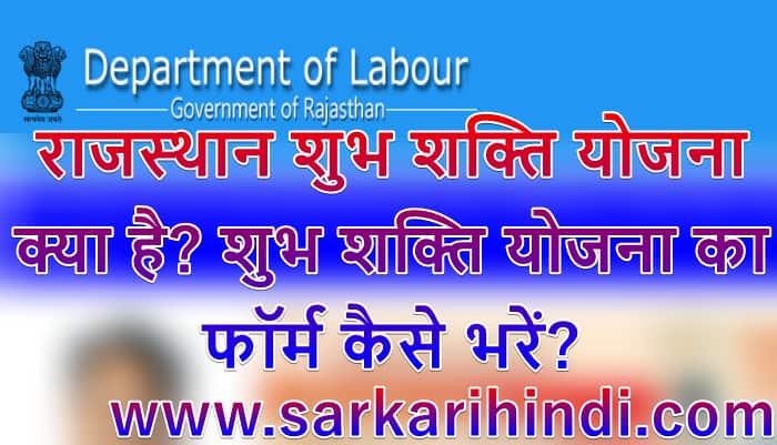 राजस्थान शुभ शक्ति योजना क्या है? शुभ शक्ति योजना का फॉर्म कैसे भरें?