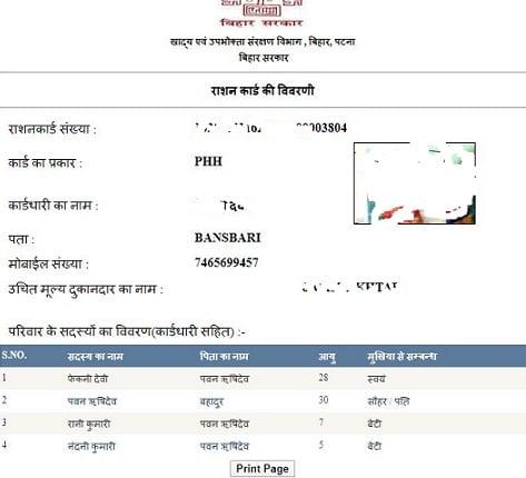 बिहार राशन कार्ड सूची in hindi