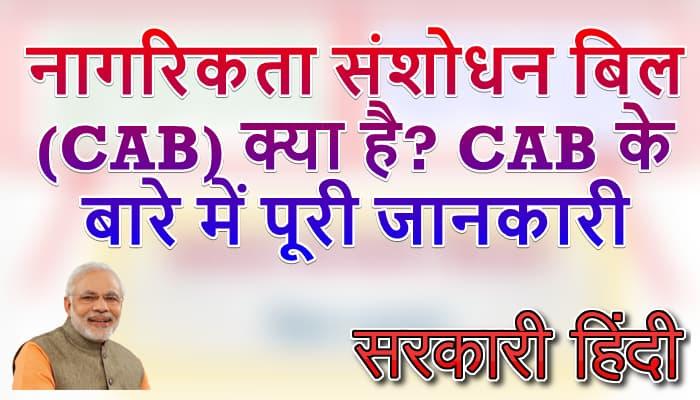 नागरिकता संशोधन बिल (CAB) क्या है? नागरिकता संशोधन विधेयक के बारे में पूरी जानकारी