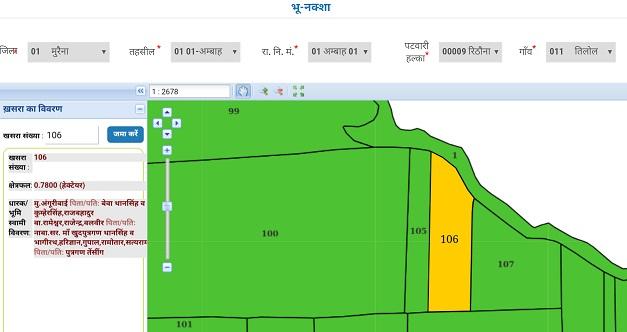 मध्य प्रदेश भूलेख खसरा खतौनी भू नक्शा ऑनलाइन कैसे देखे