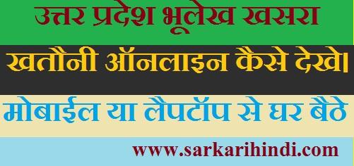 UP Bhulekh Khasra Khatauni ऑनलाइन कैसे देखे