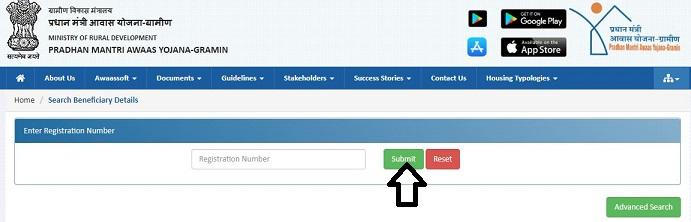 इंदिरा गांधी आवास योजना न्यू लिस्ट में ऑनलाइन नाम कैसे देखें।