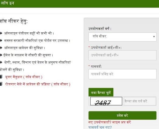 उत्तर प्रदेश बेरोजगारी भत्ता योजना में घर बैठे ऑनलाइन कैसे करें