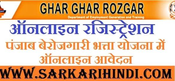 [ऑनलाइन रजिस्ट्रेशन] पंजाब बेरोजगारी भत्ता योजना में ऑनलाइन आवेदन