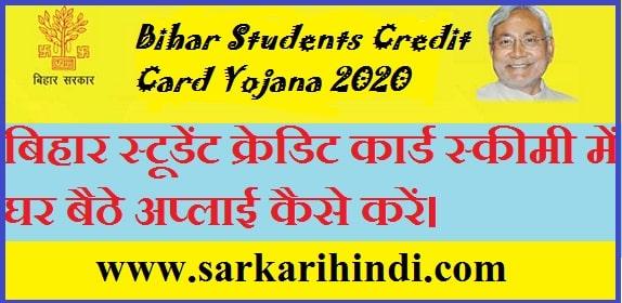 बिहार स्टूडेंट क्रेडिट कार्ड स्कीमी में घर बैठे अप्लाई कैसे करें-min, bihar student credit card online apply kaise kare