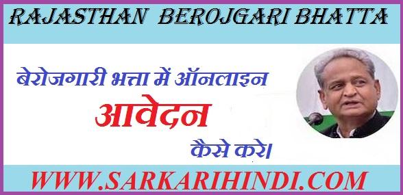 Rajasthan Berojgari Bhatta