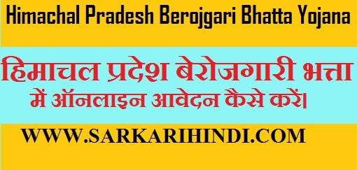 हिमाचल प्रदेश बेरोजगारी भत्ता में ऑनलाइन आवेदन कैसे करे