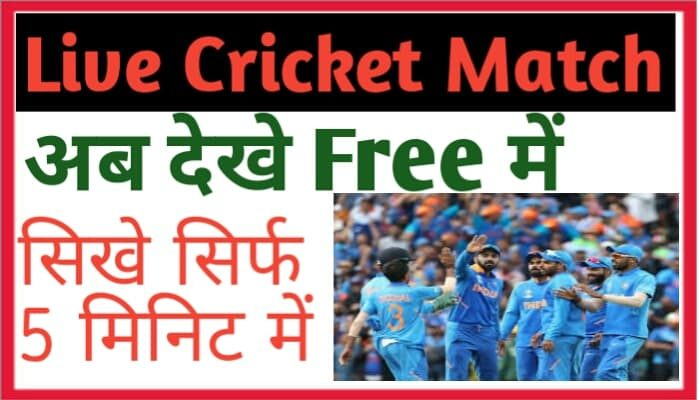 online-live-cricket-match-kaise-1-1701713