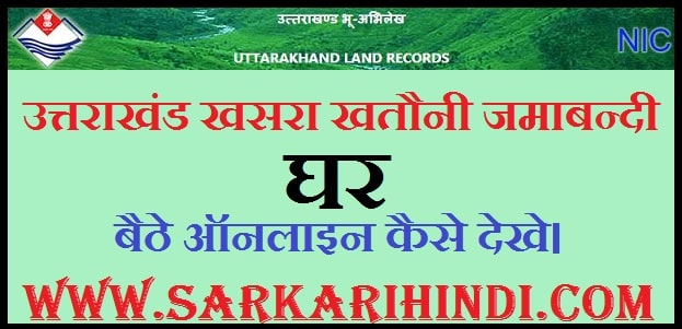 Utrakhand Khasra Khatauni Jamabandi online kaise dekhe