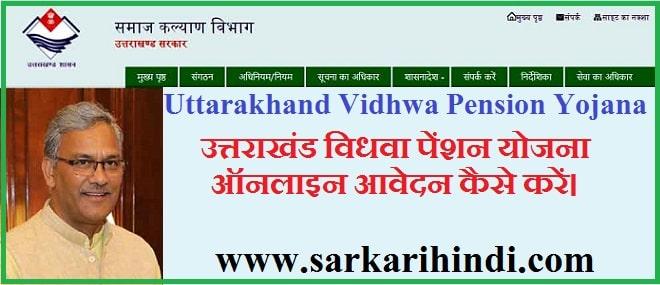 उत्तराखंड विधवा पेंशन योजना ऑनलाइन आवेदन कैसे करें। Uttarakhand