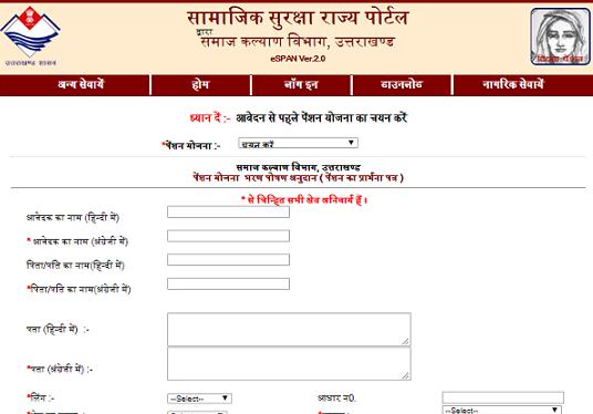 uk vidhwa pension yojana me online avedan kaise kare