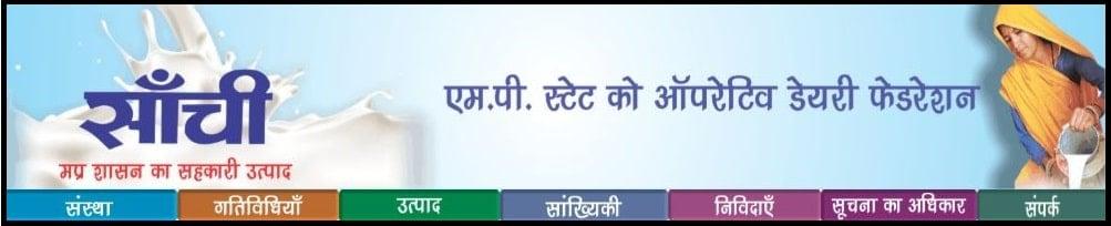 Madhya Pradesh Dairy Loan Yojana 2020 In Hindi