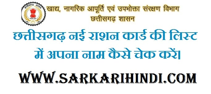 Chhattisgarh New Ration Card List 2020 In Hindi