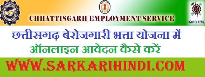 छत्तीसगढ़ बेरोजगारी भत्ता योजना में ऑनलाइन आवेदन कैसे करें| Chhattisgarh Berojgari Bhatta Yojana 2020 in Hindi