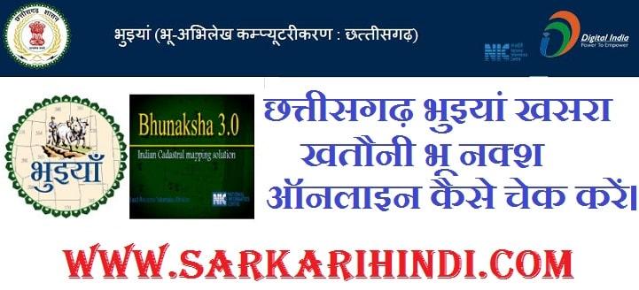 छत्तीसगढ़ भुइयां खसरा खतौनी भू नक्श ऑनलाइन कैसे चेक करें। Chhattisgarh Khasra