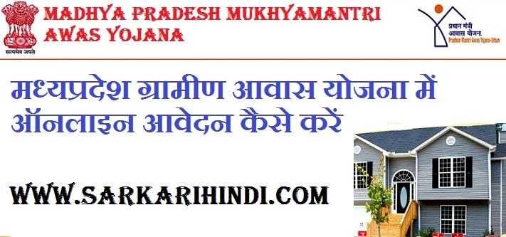 Madhya Pradesh Mukhyamantri Awas Yojana 2020 In Hindi