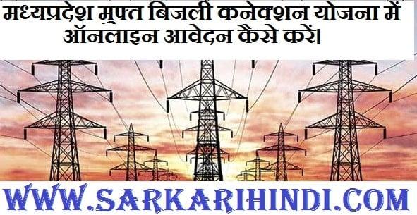 Madhya Pradesh Muft Bijli Connection Yojana 2020 in hindi