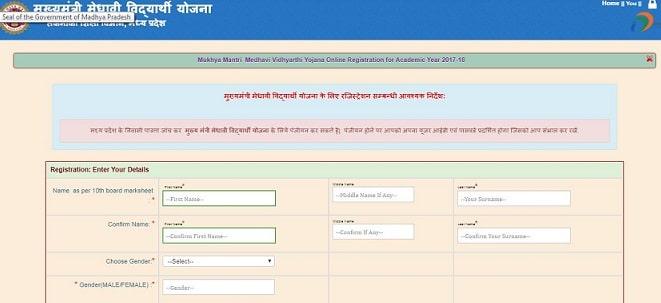 Madhya Pradesh Medhavi Chhatra Yojana 2020 In Hindi