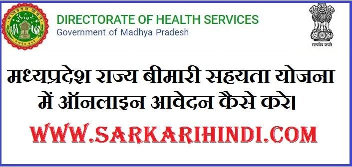 Madhya Pradesh Rajya Bimari Sahayata Yojana 2021 In Hindi