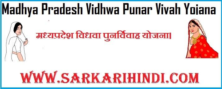 मध्यप्रदेश विधवा पुनर्विवाह योजना।Madhya Pradesh Vidhwa Punar Vivah Yojana 2020 In Hindi