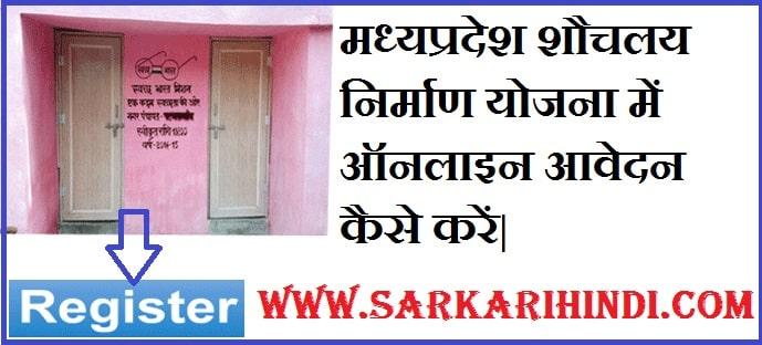 Madhya Pradesh Shauchalay Nirman Yojana 2021 In Hindi