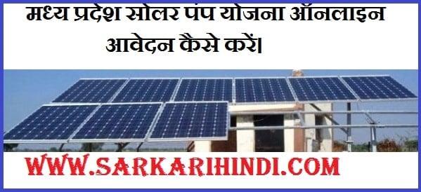 Madhya Pradesh Solar Pump Yojana 2021 In Hindi