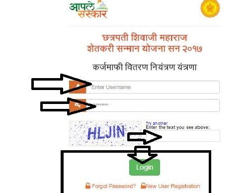 Maharashtra Karj Mafi Kisan Yojana List 2020 In Hindi