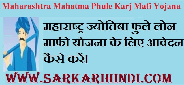 Maharashtra Mahatma Phule Karj Mafi Yojana 2021 In Hindi