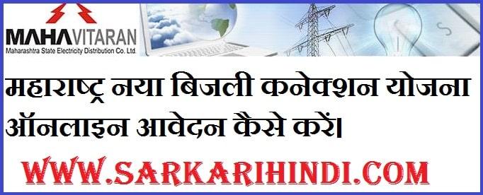 Maharashtra New Bijli Connection Yojana 2020 In Hindi