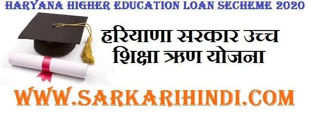 Haryana Higher Education Loan Secheme 2020