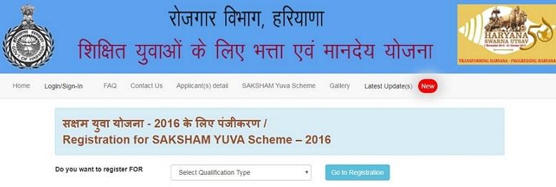 हरियाणा बेरोजगारी भत्ता योजना में ऑनलाइन आवेदन कैसे करें।,Haryana Berojgari Bhatta Yojana 2021 in hindi