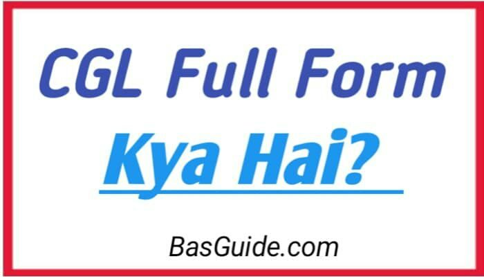 cgl-full-form-kya-hai-1649060376-3815180