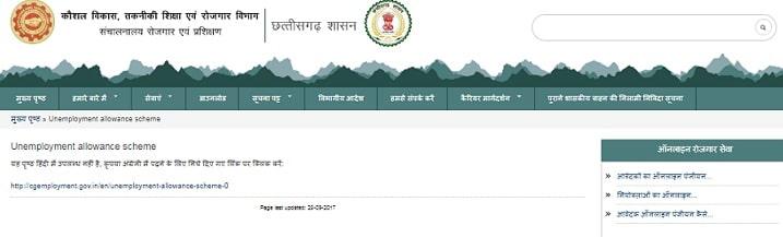 छत्तीसगढ़ बेरोजगारी भत्ता योजना में ऑनलाइन आवेदन कैसे करें  Chhattisgarh Berojgari Bhatta Yojana 2020 in Hindi