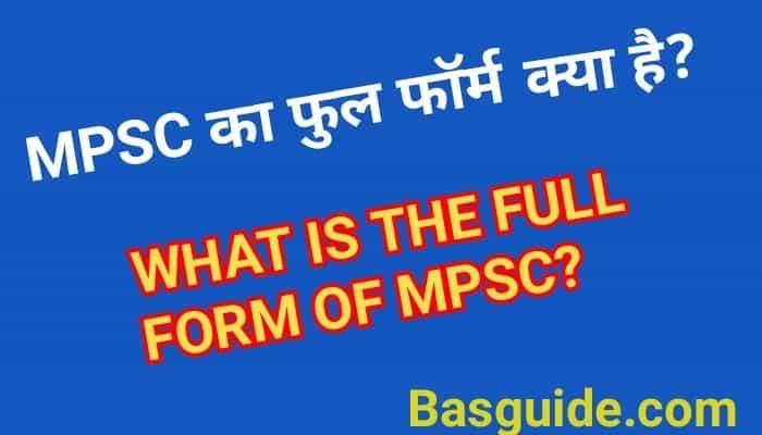 MPSC Full Form In Hindi – एमपीएससी क्या होता है, एमपीएससी का मतलब हिंदी में